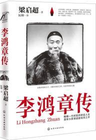 李鸿章传梁启超化学工业出版社9787122273123