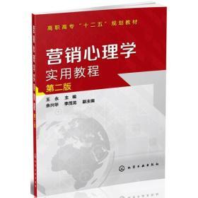 营销心理学实用教程(王永)(第二版)