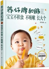 (大眾健康)養好脾和肺 寶寶不積食 不咳嗽 長大個