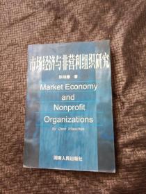市场经济与非营利组织研究