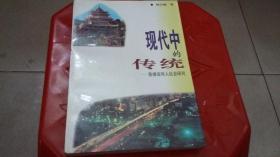 现代中的传统——菲律宾华人社会研究(作者签赠本)