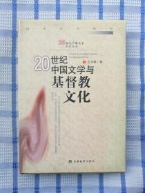 20世纪中国文学与基督教文化
