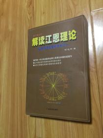 解读江恩理论-基本原理与案例分析之一