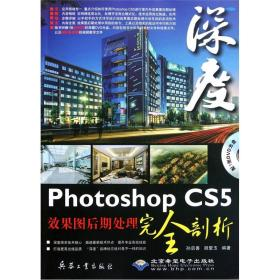 Photoshop CS5效果图后期处理完全剖析:深度