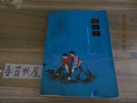 文革笔记本----愚公志【空白本】