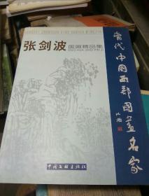 当代中国西部书画名家——张剑波国画精品集