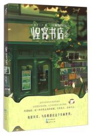 怪客书店②