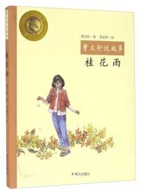 桂花雨/曹文轩说故事