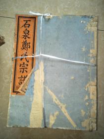 石泉郑氏宗谱(浙江浦江)(民国9年(1920年))(七卷)(共8册)