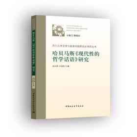 哈贝马斯《现代性的哲学话语》研究
