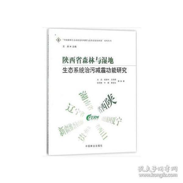 陕西省森林与湿地生态系统治污减霾功能研究