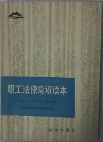 职工法律常识读本