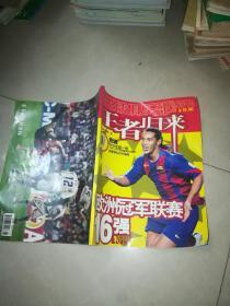 2004~2005欧洲联赛完美手册 +  足球俱乐部特刊:王者归来--欧洲杯冠军联赛16强特刊  2本合售