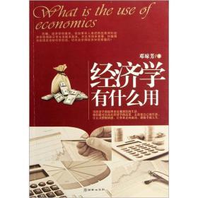 K (正版图书)经济学有什么用