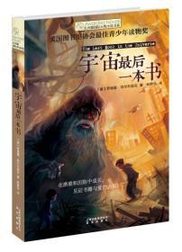 場青藤國際大獎小說書系:宇宙最后一本書
