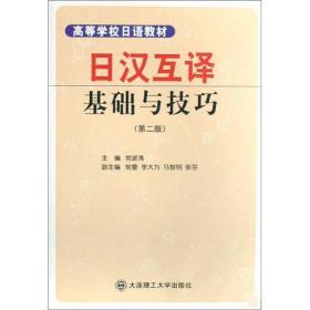 日汉互译基础与技巧(第2版)
