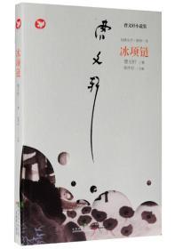 曹文轩新作·冰项链