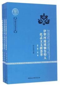 大国学研究文库:伊犁河流域额鲁特人托忒文文献荟萃(第一辑 套装1-3卷)