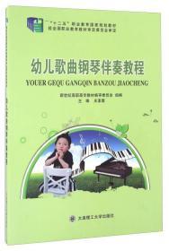 *幼儿歌曲钢琴伴奏教程