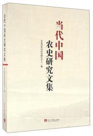 当代中国农史研究文集