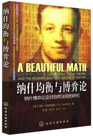 纳什均衡与博弈论:纳什博弈论及对自然法则的研究