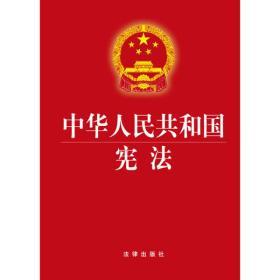 当天发货,秒回复咨询 二手正版中华人民共和国宪法本书编委会法律出版社9787511874412 如图片不符的请以标题和isbn为准。