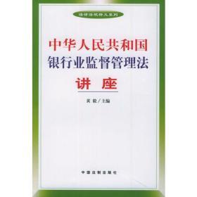 中华人民共和国银行业监督管理法讲座——法律法规释义系列