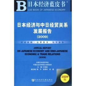 2009日本经济与中日经贸关系发展报告