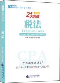 李彬教你考注会——税法