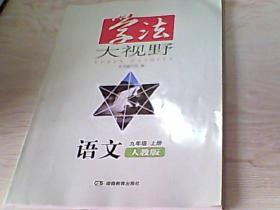 人教版九年级上册学法大视野语文【带答案】