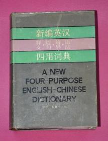 新编英汉释义、造句、辨异、语法四用词典