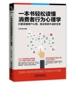 一本书轻松读懂花费者行动心思学