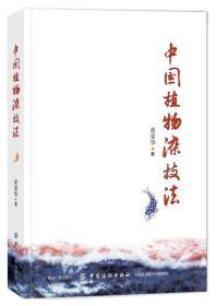 中国植物染技法