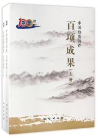 中国地质调查百项成果(上下册)