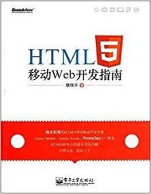 【二手包邮】HTML5移动Web开发指南 唐俊开 电子工业出版社