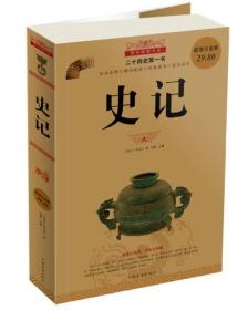 国学典藏书系:史记(超值白金版)