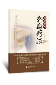 【POD加印版】简要循经刺血疗法