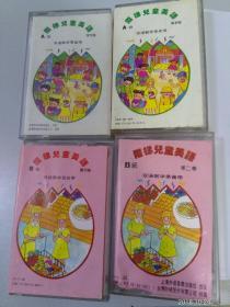 阶梯儿童美语磁带/录音带,A级 B级,四盒(不是英语发音是美语发音)