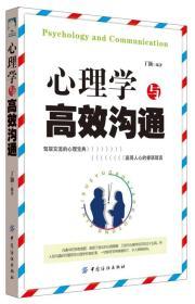 心理学与高效沟通丁颢中国纺织出版社9787518006823