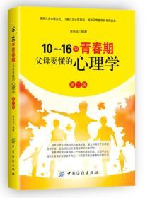 10-16岁青春期,父母要懂的心理学(第2版)