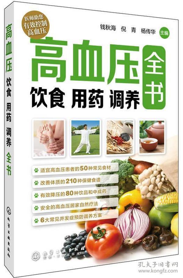 (大眾健康)高血壓飲食 用藥 調養全書