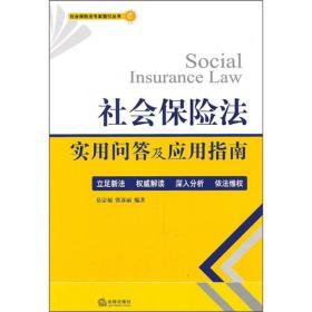 社会保险法实用问答及应用指南