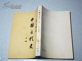 中国近代史 上册