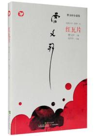 曹文轩新作·红瓦片