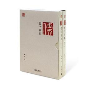 汉字说-儒字养性(全2卷)