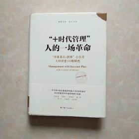 """""""+时代管理"""":人的一场革命:""""华夏基石e洞察""""公众号大师讲堂100期精选"""