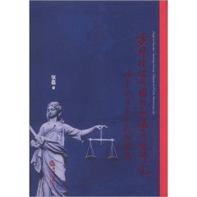 涉外保证的国际私法问题研究:以中国司法实践为视角