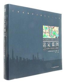 正版ms-9787553768328-天津滨海新区规划丛书:法定蓝图(天津滨海新区控制性详细规划全覆盖)