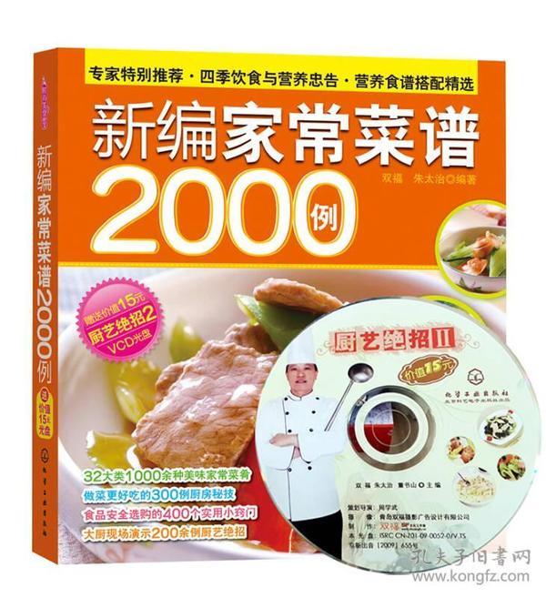 时尚美食馆:新编家常菜谱2000例