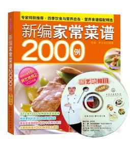 时尚美食馆--新编家常菜谱2000例 双福 化学工业出版社 9787122064875